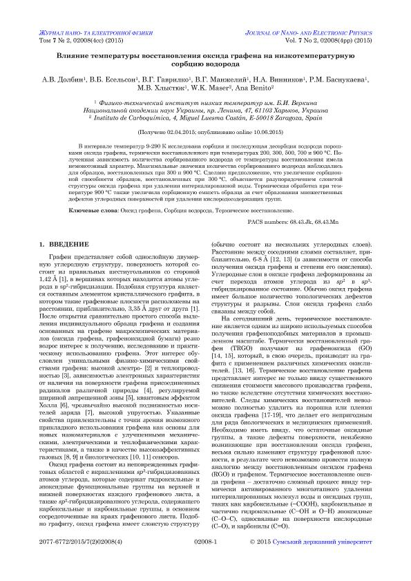 The effect of reduction temperature of graphene oxide on low temperature hydrogen sorption